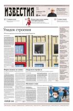 Известия 23-2020 ( Редакция газеты Известия  )
