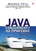 Java Concurrency на практике
