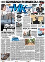 МК Московский Комсомолец 28-2020 ( Редакция газеты МК Московский Комсомолец  )