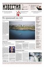 Известия 24-2020 ( Редакция газеты Известия  )