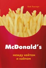 McDonald``s. Между хейтом и хайпом