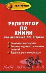 Репетитор по химии (пер.). 62-е изд