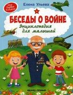 Беседы о войне. Энциклопедия для малышей. 2-е изд