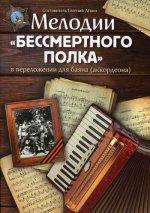 """Мелодии """"Бессмертного полка"""" в переложении для баяна (аккордеона): Учебно-методическое пособие"""