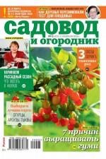 Садовод и Огородник 03-2020 ( Редакция журнала Садовод и Огородник  )