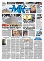 МК Московский Комсомолец 29-2020 ( Редакция газеты МК Московский Комсомолец  )