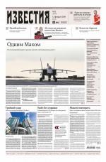 Известия 25-2020 ( Редакция газеты Известия  )