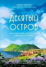 Десятый остров. Как я нашла себя, радость жизни и неожиданную любовь