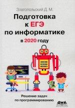 Подготовка к ЕГЭ по информатике в 2020 году