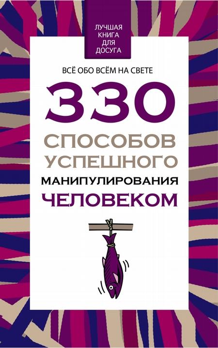 330 способов успешного манипулирования человеком