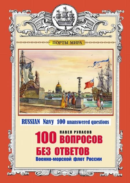 100ВОПРОСОВ БЕЗ ОТВЕТОВ Военно-морской флот России. RUSSIAN Navy 100 unanswered questions