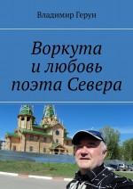 Воркута илюбовь поэта Севера ( Владимир Герун  )