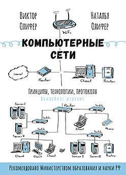 Компьютерные сети. Принципы, технологии, протоколы: Юбилейное издание.
