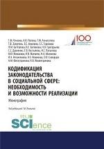 Кодификация законодательства в социальной сфере. Необходимость и возможности реализации. (Аспирантура). (Бакалавриат). (Магистратура). Монография