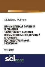 Промышленная политика и стратегия эффективного развития промышленных предприятий в условиях постиндустриальной экономики
