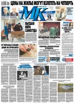 МК Московский Комсомолец 30-2020 ( Редакция газеты МК Московский Комсомолец  )