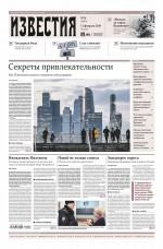 Известия 26-2020 ( Редакция газеты Известия  )