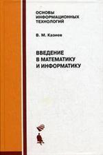 Введение в математику и информатику. Учебн.пособие