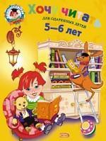 Скачать Хочу читать. Для детей 5-6 лет бесплатно В.А. Егупова
