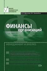 Финансы организаций. Менеджмент и анализ
