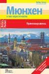 Мюнхен и окрестности. Путеводитель