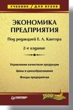 Экономика предприятия: Учебник для вузов. 2-е изд