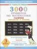 Математика [Табличное умножение и деление] 3000 пр