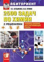 2500 задач по химии с решениями для поступающих в вузы: Учебное пособие. Издание 1-е, 3-е
