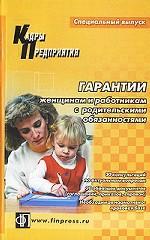 Гарантии женщинам и работникам с родительскими обязанностями. Консультации по предоставлению и рекомендации по оформлению