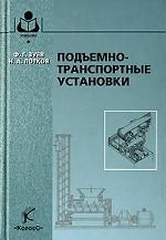 Подъемно-транспортные установки
