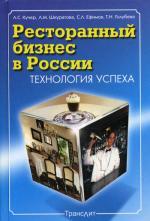 Ресторанный бизнес в России: технология успеха. 3-е издание, дополненное и переработанное