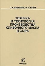 Техника и технология производства сливочного масла и сыра твердый переплет 207x148x19 см 319 стр.