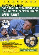 Быстро и легко создаем, программируем, шлифуем и раскручиваем Web-сайт. Учебное пособие