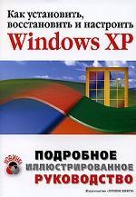 Как установить, восстановить и настроить Windows XP