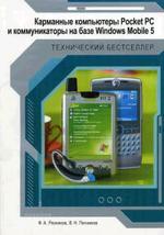 Карманные компьютеры Pocket PC 2007 и коммуникаторы на базе Windows Mobile 5