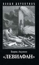 Левиафан. Роман