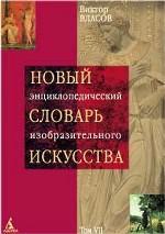 Новый энциклопедический словарь изобразительного искусства. В 10 томах. Том VII. П
