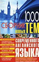 1000. Сборник новых тем современного английского языка