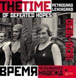 Время несбывшихся надежд. Петроград-Ленинград 1920-1930. Фотоальбом