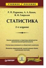 Статистика: Учебное пособие, 2-е изд
