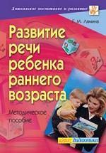 Развитие речи ребенка раннего возраста: методическое пособие