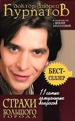 Книга секс большого города с доктором курпатовым