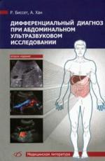 Дифференциальный диагноз при абдоминальном УЗИ