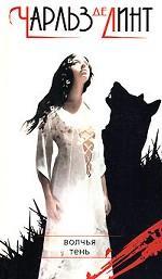 Волчья тень. Роман