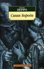 Синяя Борода: Сказки