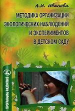 Методика организации экологических наблюдений и экспериментов в детском саду