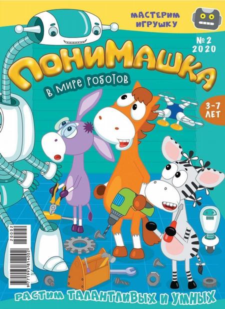 ПониМашка №02/2020