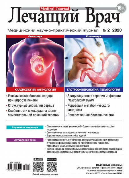 Журнал «Лечащий Врач» №02/2020