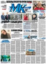 МК Московский Комсомолец 33-2020 ( Редакция газеты МК Московский Комсомолец  )