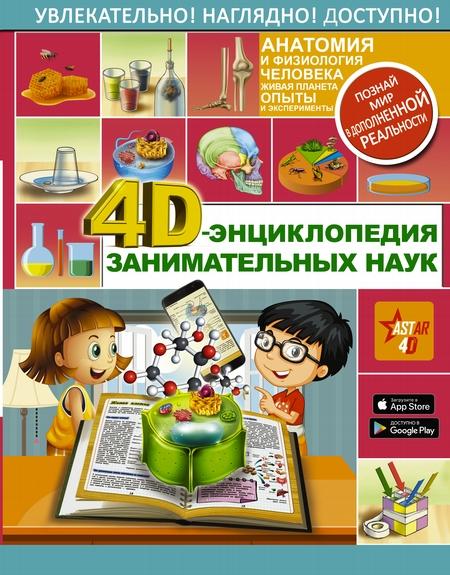 4D-энциклопедия занимательных наук